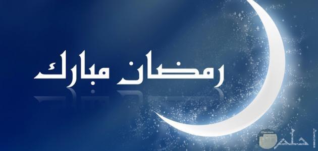 صور مناسبات شهر رمضان هلال