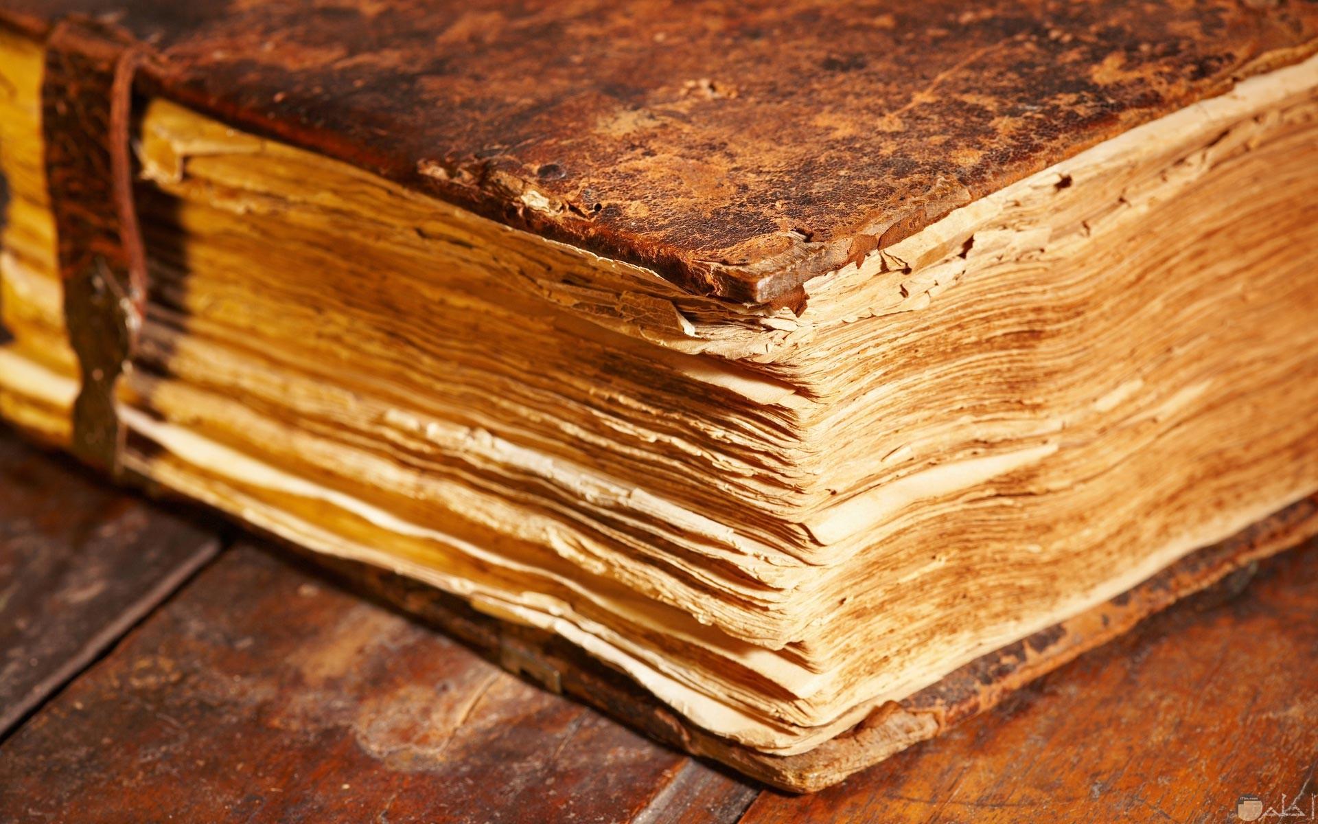 كتاب قديم عريق
