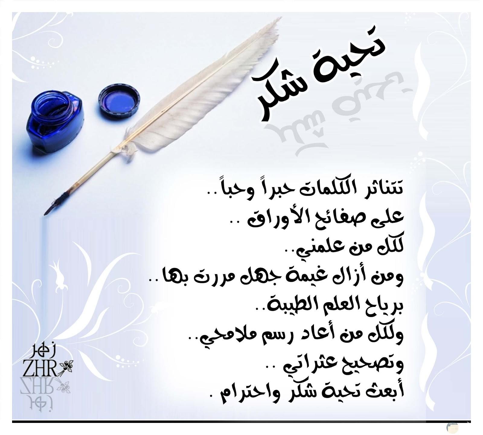 صورة تحية شكر مدونه باجمل كلمات