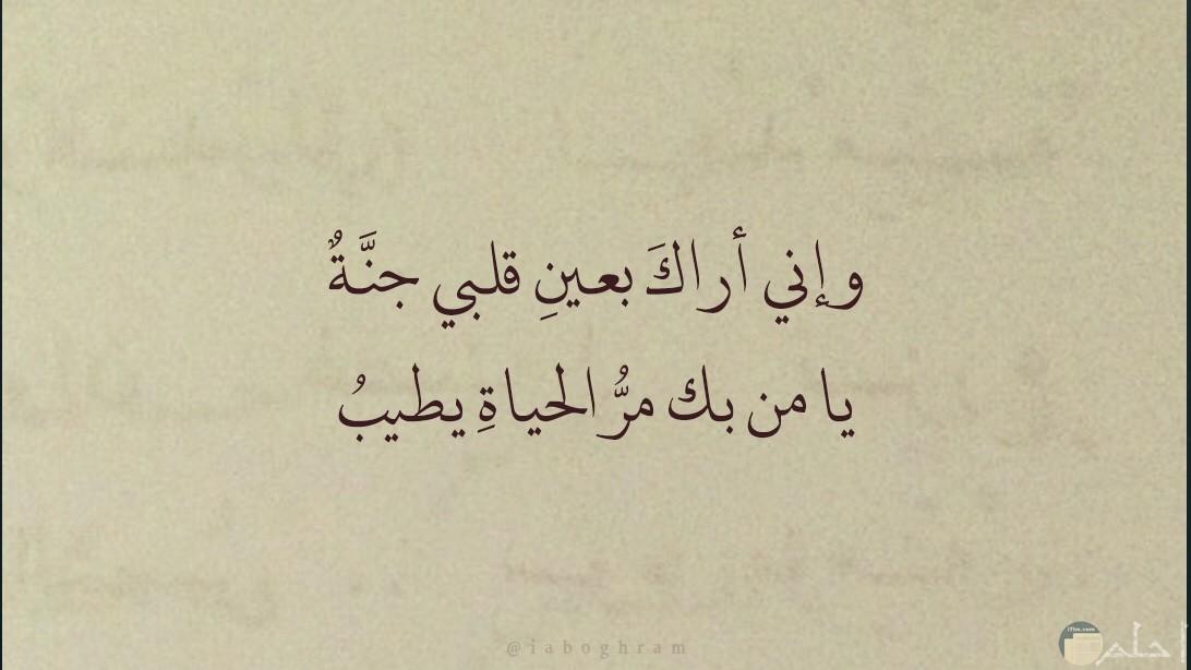 وإني اراك بعين قلبي جنة يا من بك مر الحياة يطيب