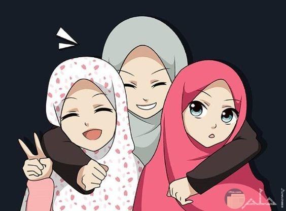ثلاث بنات محجبات كرتون