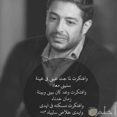صورة بها محمد حماقى وبها كلمات اغنية رائعة