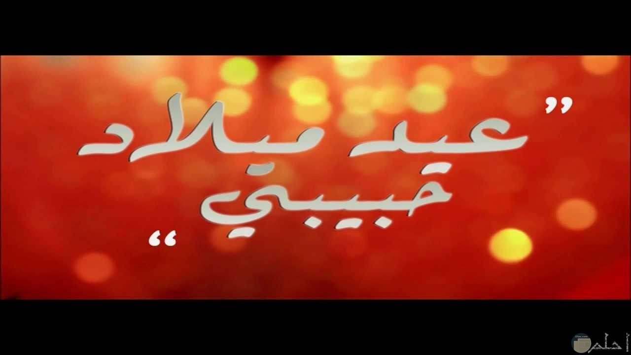 """خلفية حمراء مدونه بعبارة """"عيد ميلاد حبيبتى"""""""
