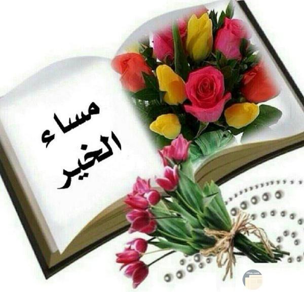 كتاب مفتوح صفحة به ورود واخرى بها تحيه مساء