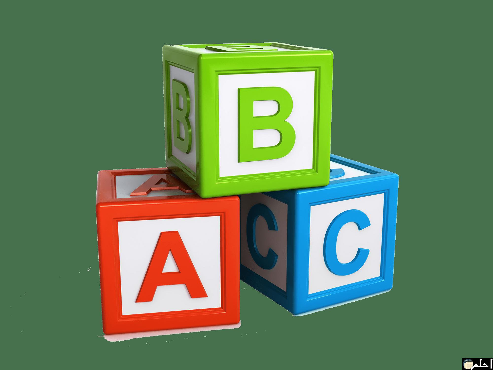 مكعبات ABC