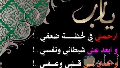 ادعية اسلامية جميلة