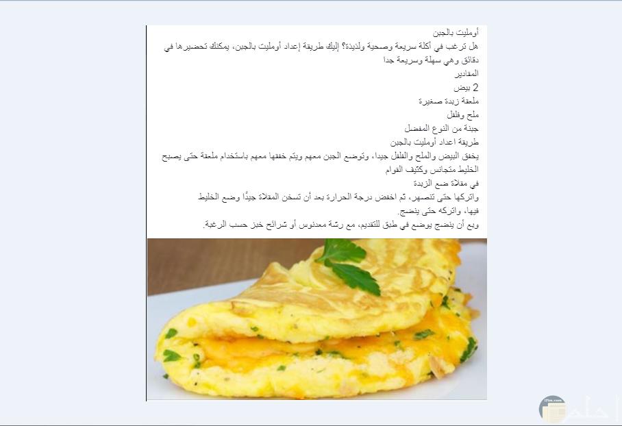 طريقة عمل أمليت البيض بالجبنة.