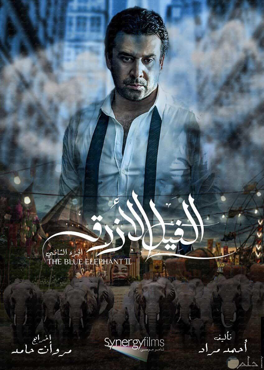 كريم عبد العزيز في فيلم الفيل الأزرق الجزء الثاني.