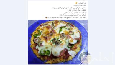 طريقة عمل بيتزا البطاطس.