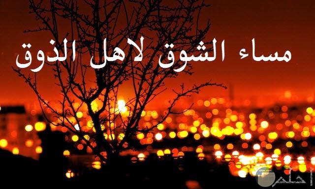مساء الشوق لأهل الذوق