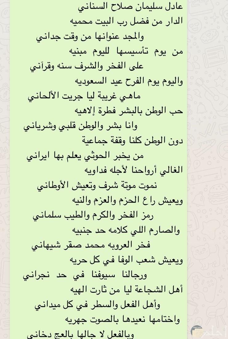الشاعر عادل سليمان صلاح السناني - شعر الوطن.