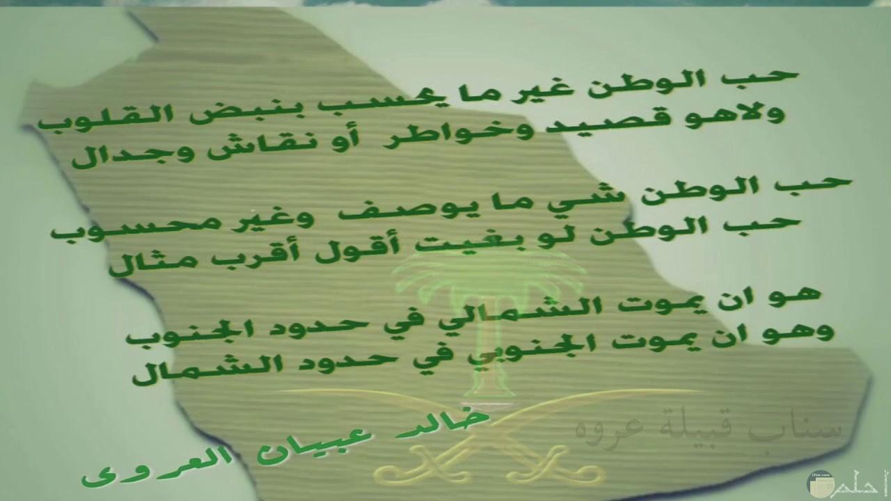 كلمات جميلة عن حب الوطن للكاتب خالد عبيان العروي.