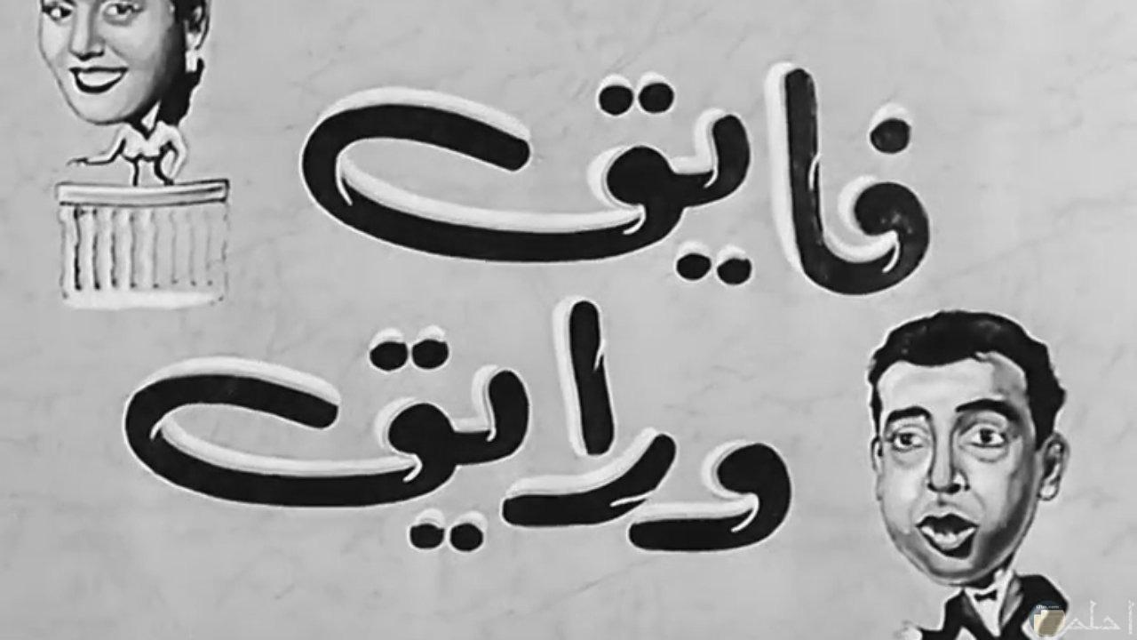 فيلم فايق و رايق - إسماعيل ياسين
