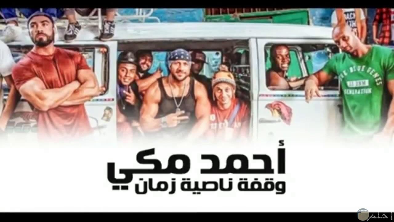 أحمد مكي في فيلم وقفة ناصية زمان.