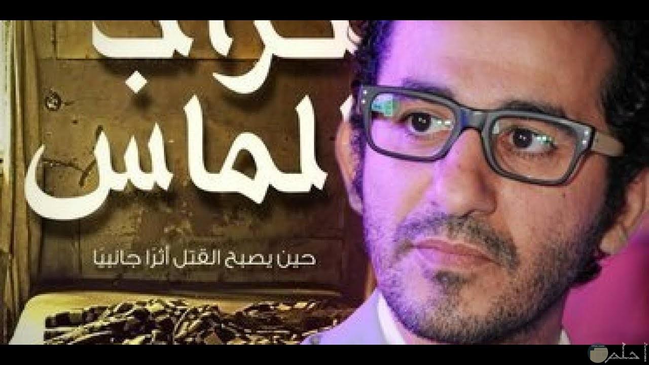 أحمد حلمي في فيلم تراب ألماس.