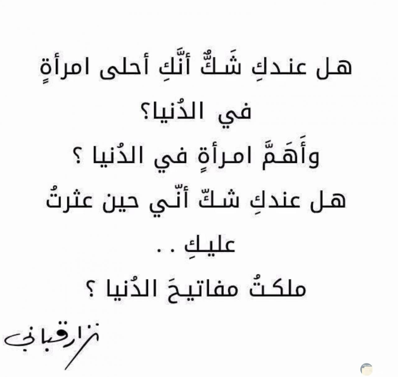 شعر - نزار قباني