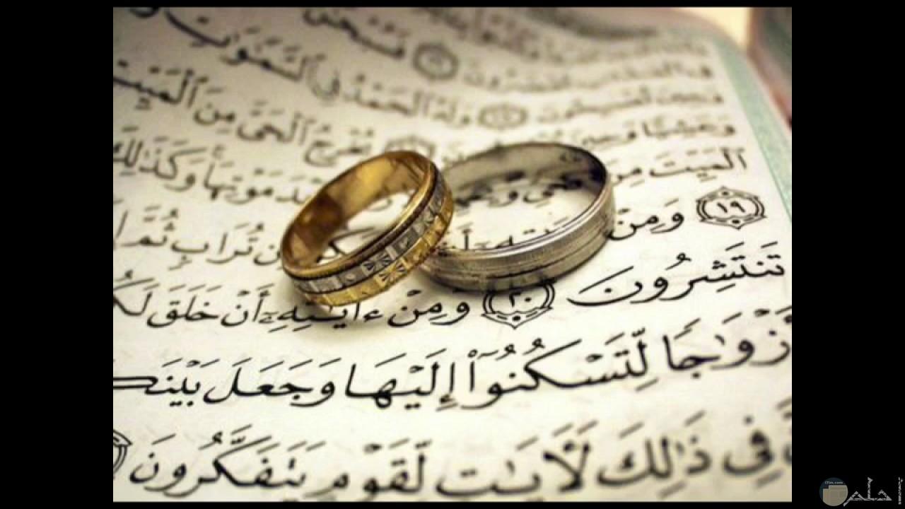 آية الزواج بالقرآن الكريم.