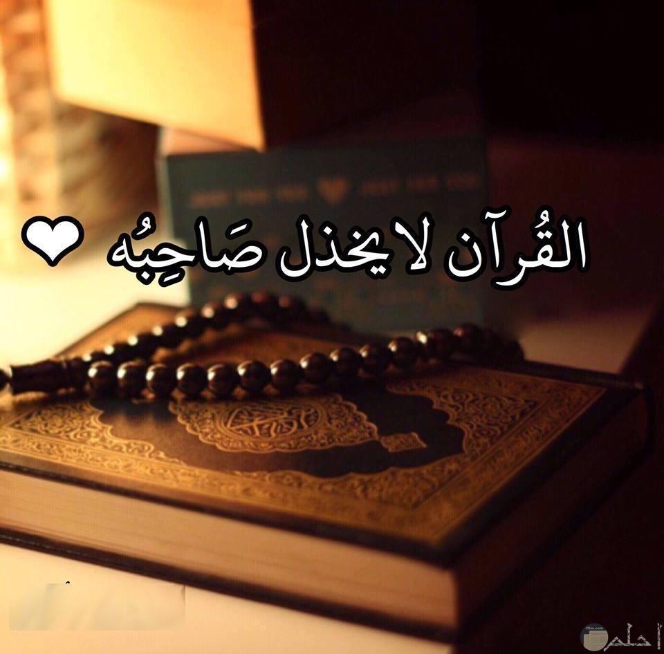 القرآن لا يخذل صاحبه.