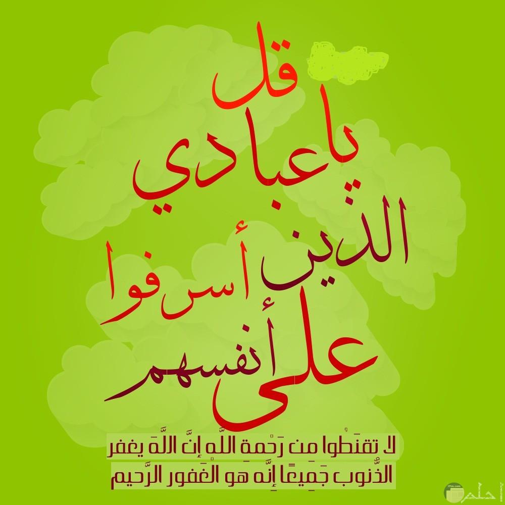 قل يا عبادي الذين اسرفوا على أنفسهم لا تقنطوا من رحمة الله إن الله يغفر الذنوب جميعاً إنه هو الغفور الرحيم.
