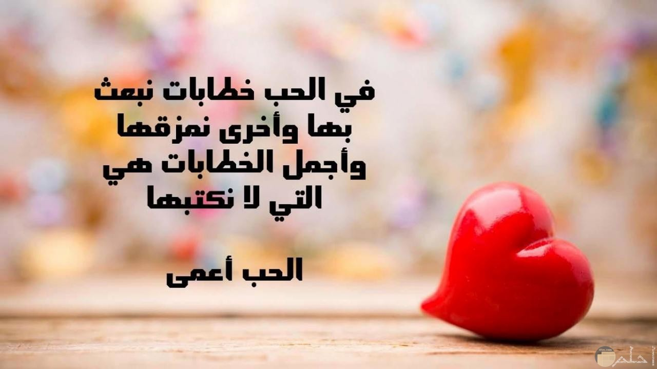 الحب أعمى.