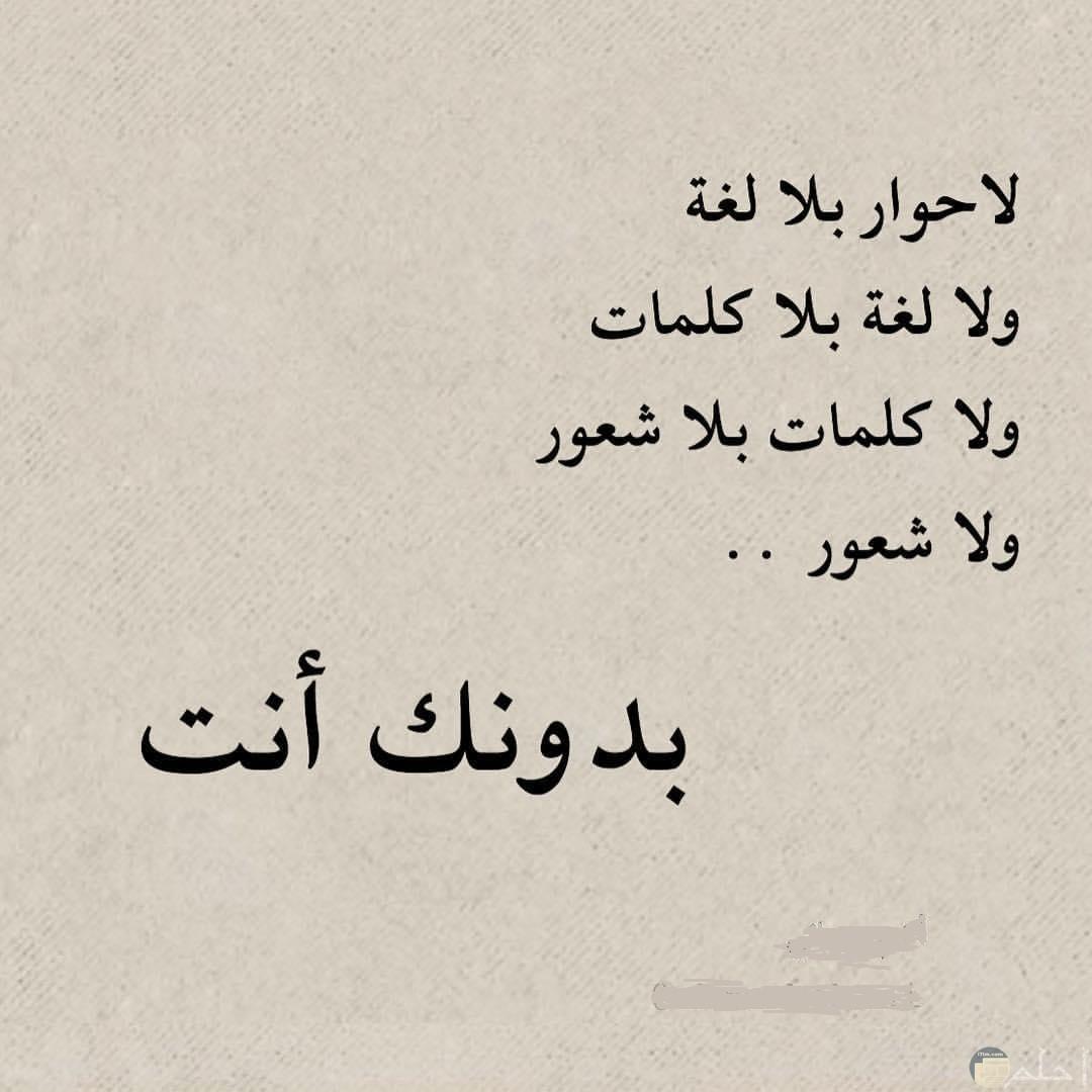 لا حوار بلا لغة، و لا لغة بلا كلمات، و لا كلمات بلا شعور، و لا شعور بدونك أنت.