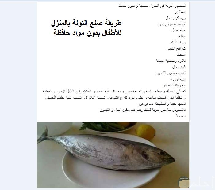 طريقة تحضير سمك التونة و عمل التونة بالمنزل بدون مواد حافظة- أكلات سهلة للأطفال.