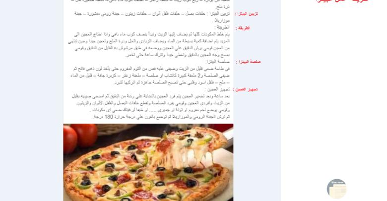 طريقة عمل البيتزا.