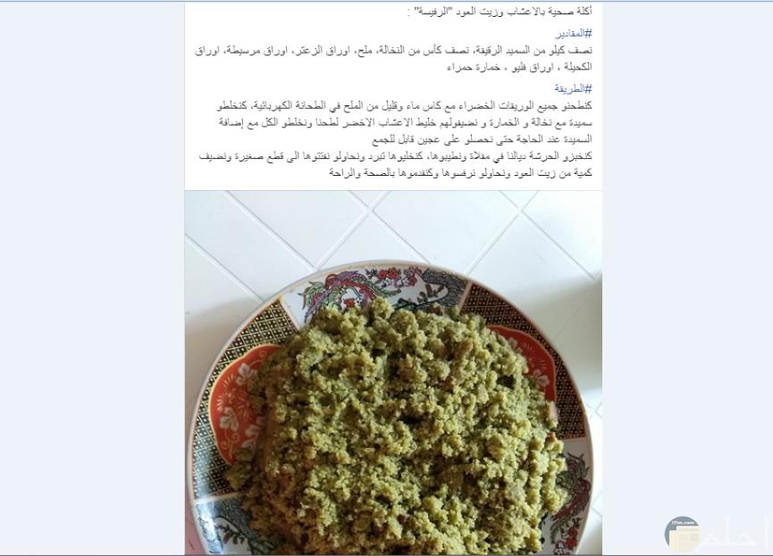 طريقة عمل الرفيسة - أكلة بالأعشاب صحية جداً.
