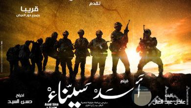 فيلم أسد سيناء - الجديد