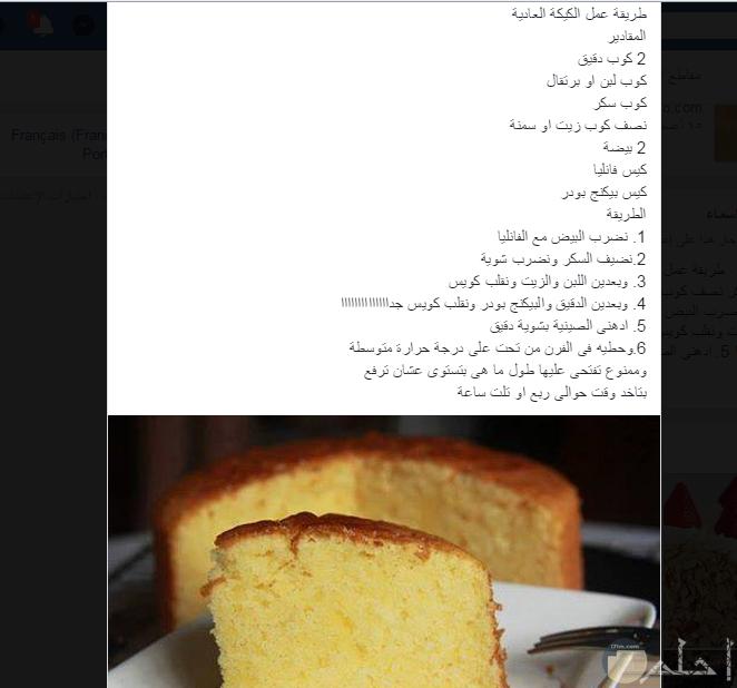طريقة عمل الكيكة العادية.