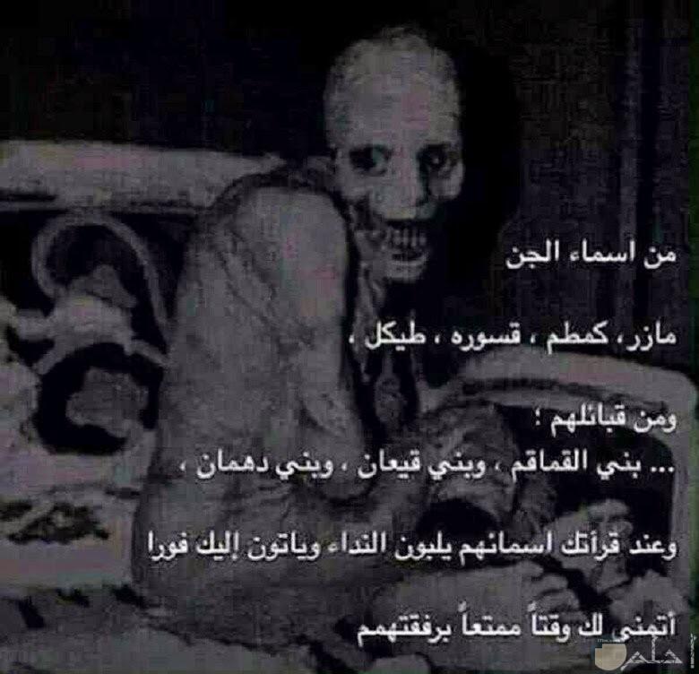 أسماء الجن و أسماء قبائل الجن.