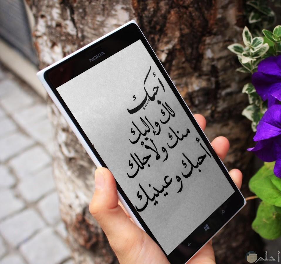 هاتف به رسالة حب