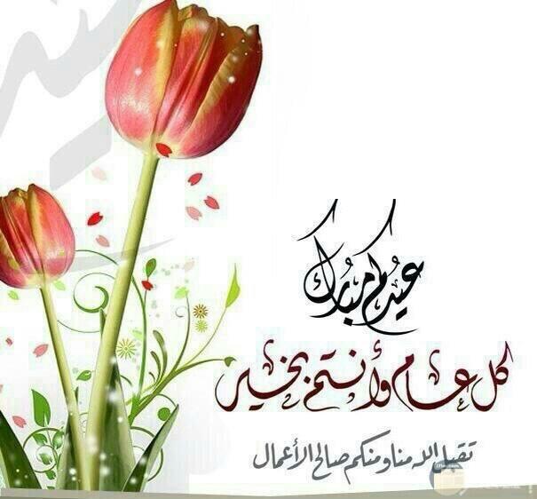 خلفية عيد مبارك ودعاء ووردة