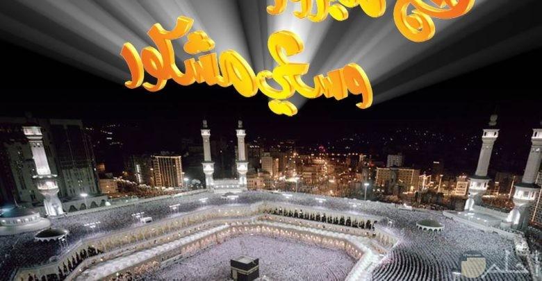 صور مناسبات دينية اسلامية