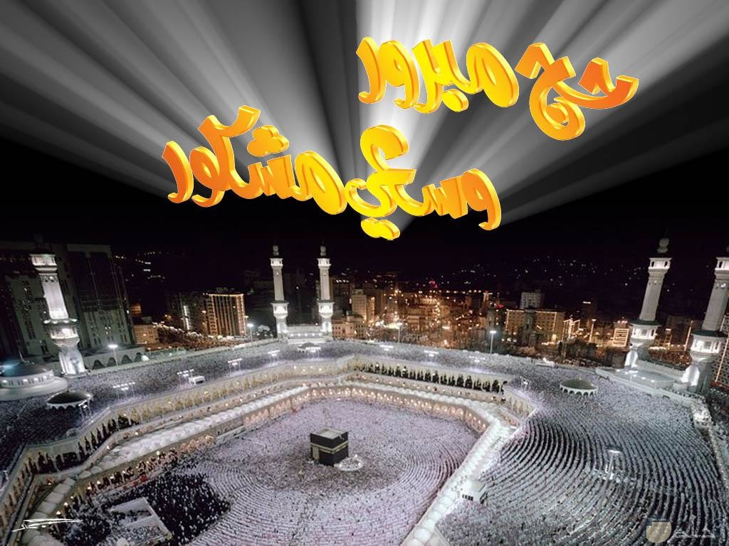 صورة اسلامية مكتوب عليها حج مبرور وسعي مشكور