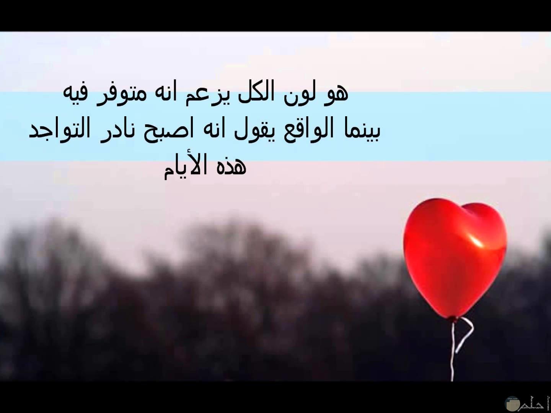 قلب احمر وكلام يعبر عن الحب