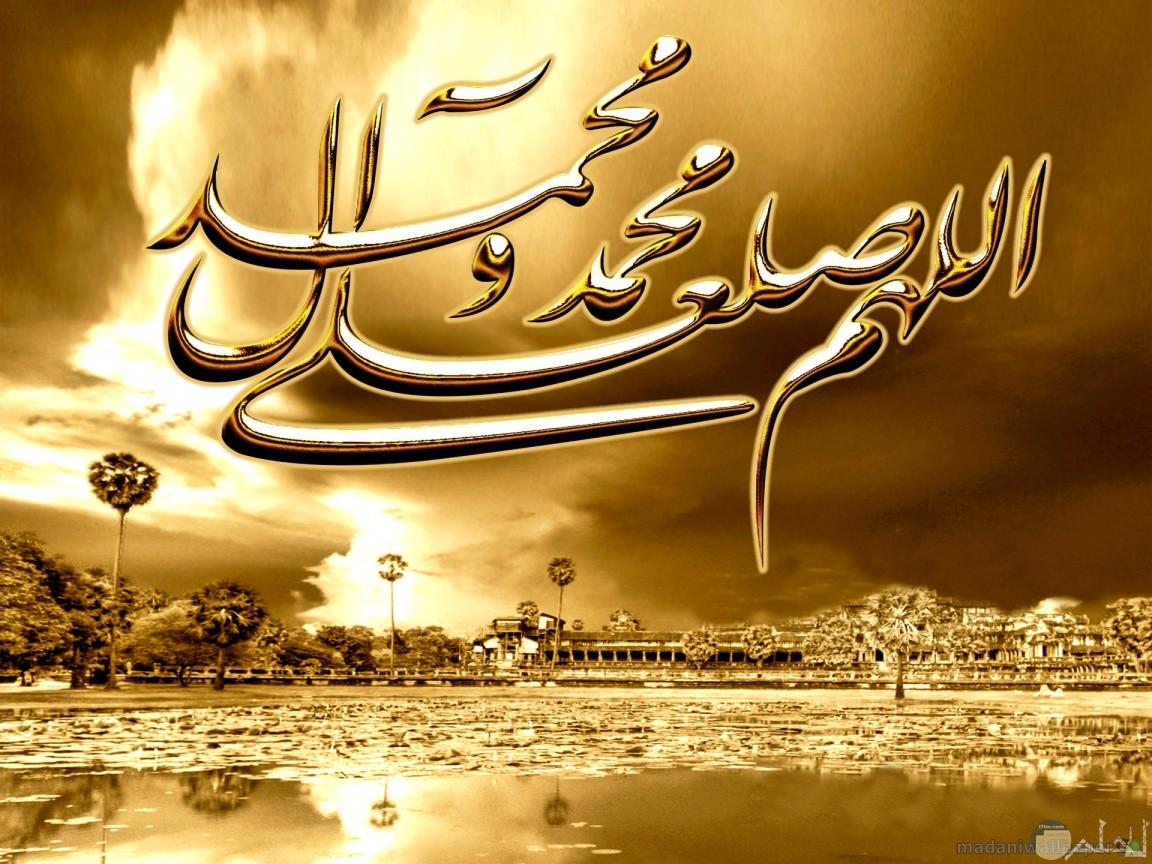 اللهم صلي وسلم على محمد وال محمد