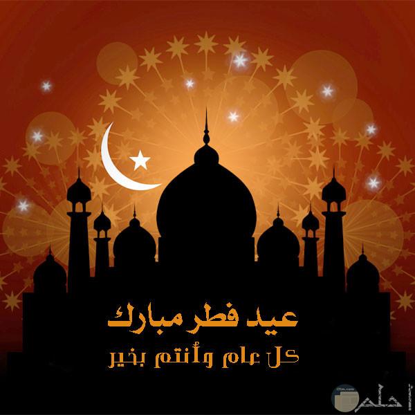صور عيد الفطر مسجد وهلال