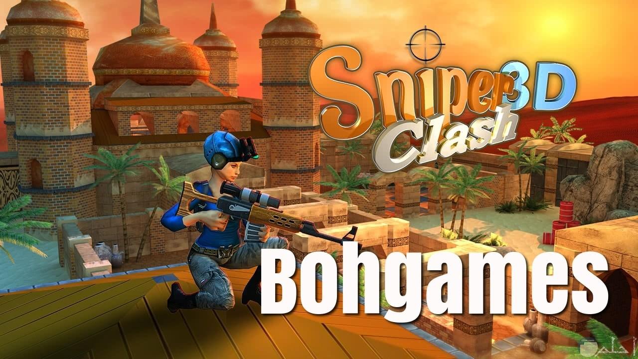 SNIPER-GAME-BOHGAMES-2020 لعبة الهروب من المعبد