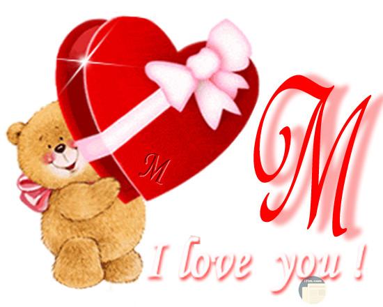 حرف m مع هدية وعبارة I Love You