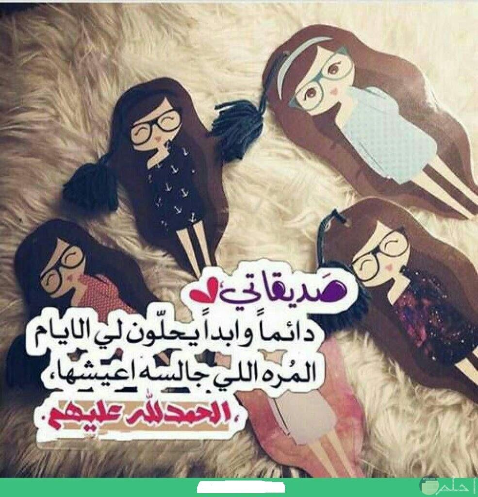 صديقاتي....
