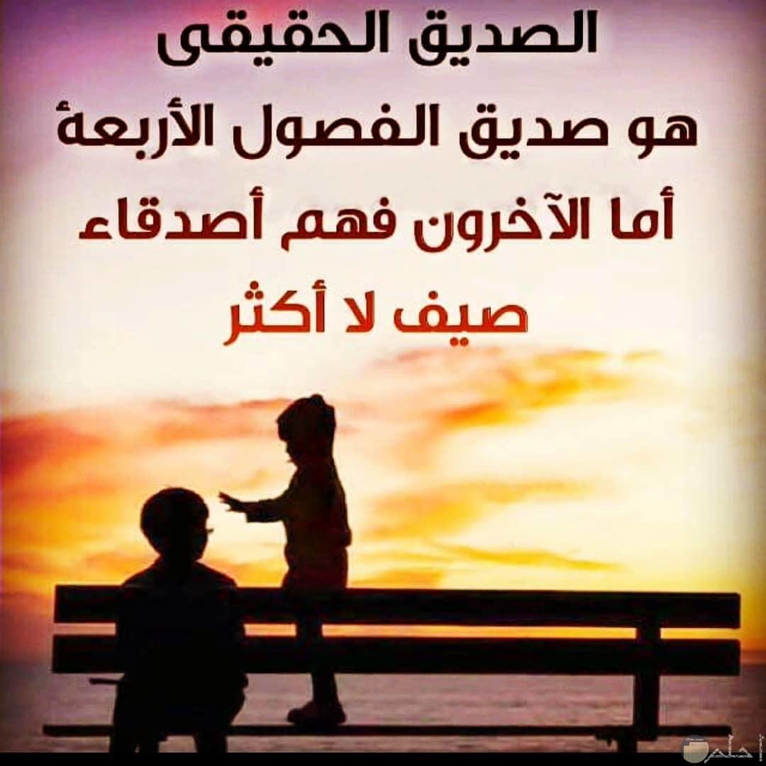 الصديق الحقيقي هو....