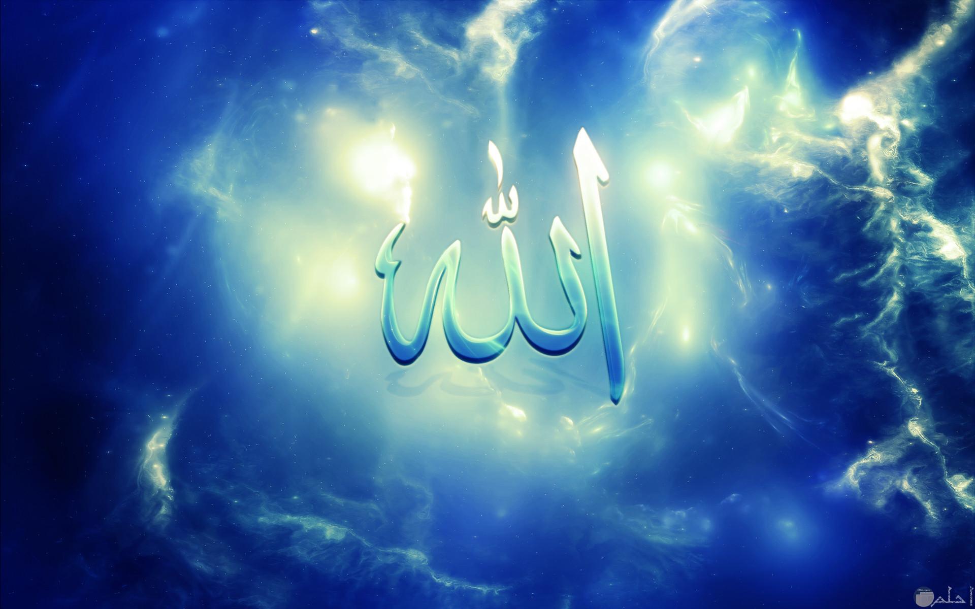 الله نور السماوات والارض ...
