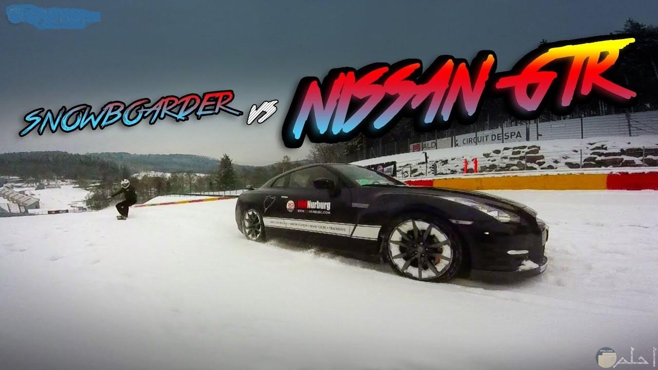 سيارة نيثان و تحديات التفحيط علي الجليد.