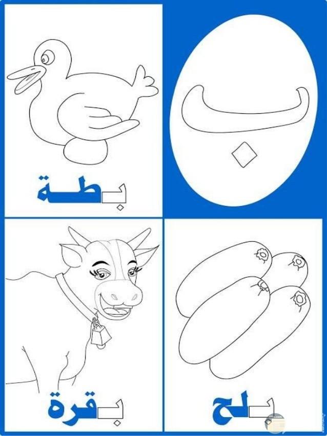 صور حروف للتلوين عربي جاهزة للطباعة