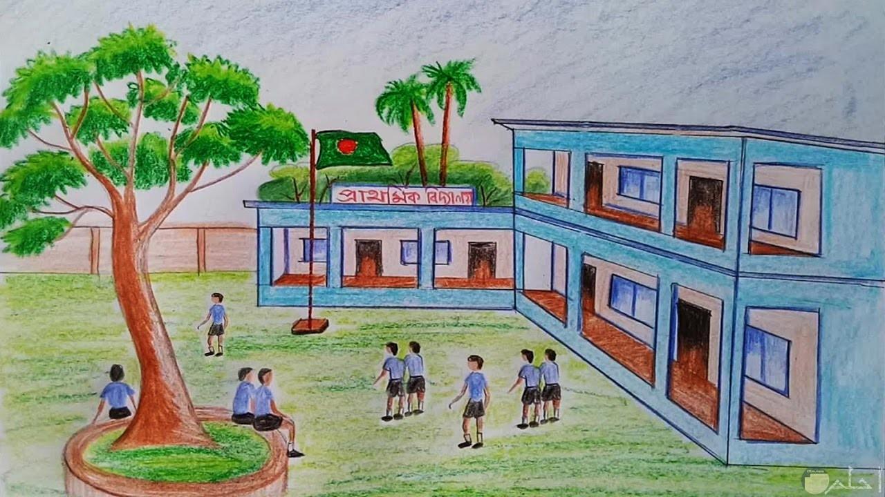 موضوع رسم تعبيري عن المدرسة - رسمة مدرسة و طلبة المدرسة.