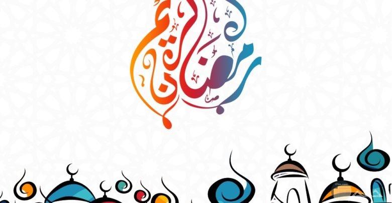صور رمضان كريم أروع رمزيات و تهنئة بشهر رمضان