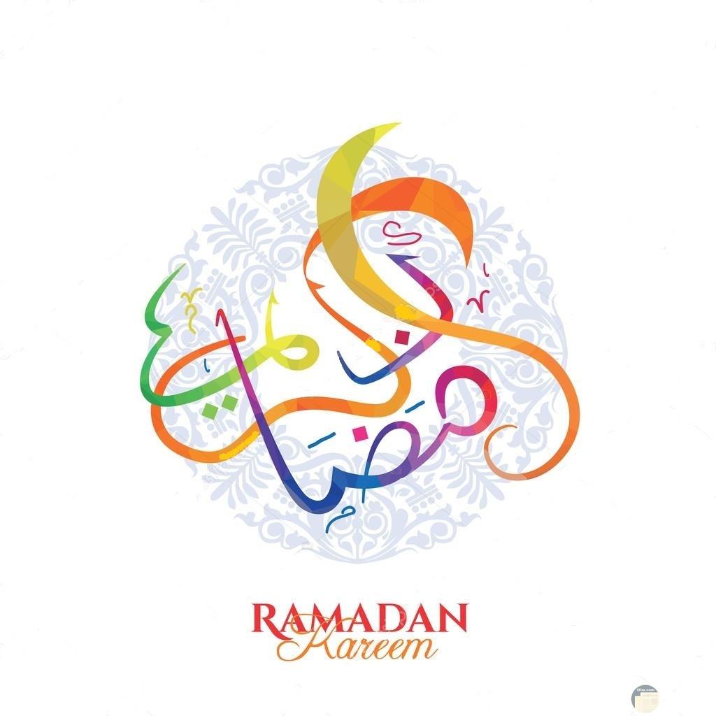 رمضان كريم -تصميم جديد بألوان مبهجة.