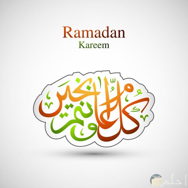 رمضان كريم - كل عام و انتم بخير، بخلفية بيضاء.
