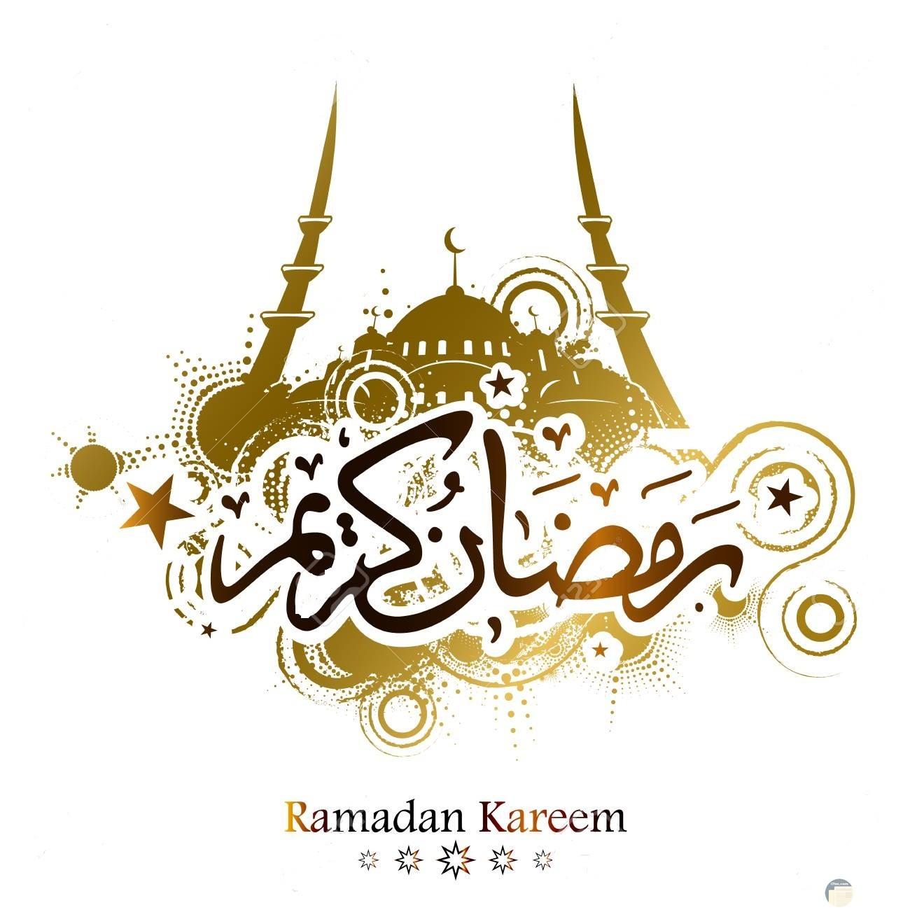 رمضان كريم مع رمز لمسجد ذهبي و خلفية بيضاء.